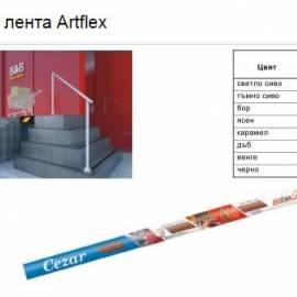 Антиплъзгаща лента - 1 м