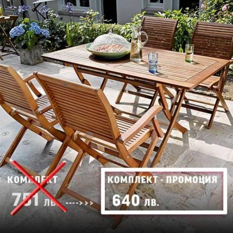 Дървен градински комплект - маса и четири стола - сгъваеми