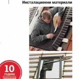 Изолация за покривни прозорци - Модел BDX 2000