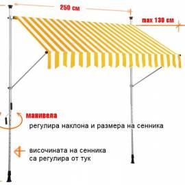 Тента с горно и долно закрепване - 250 x 130 см - жълт/бял