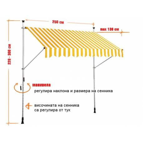 Сенник полиестерен -250 x 130 см - жълт/бял