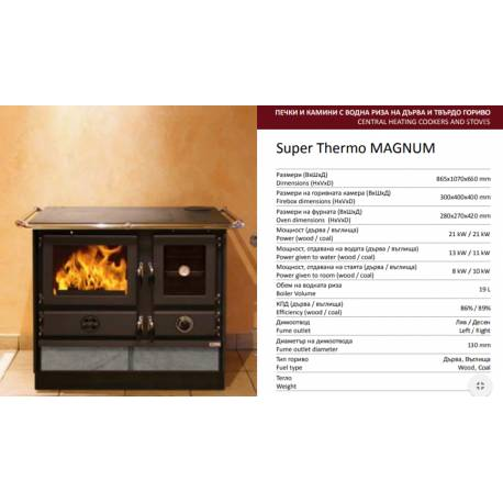 Печка на твърдо гориво с водна риза Super Thermo MAGNUM - 21 kW