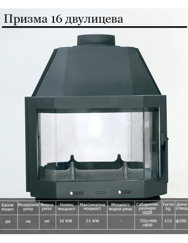 Горивна камера за камина - Призма 16 двулицева, суха, 16 кW