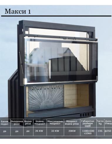Горивна камера за камина - суха Макси1, 26 кW
