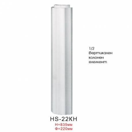1/2 колонен елемент HS-22КH