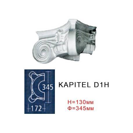 1/2 капител за колона D1H