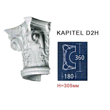 1/2 капител за колона D2H