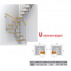 Вита стълба с 12 стъпала, U - образна