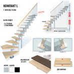 Г-образна стълба