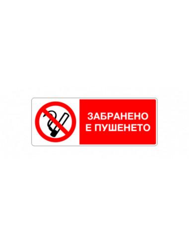 """Стикер """"Забранено пушенето"""", 13х5 см"""