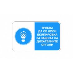"""Стикер """"Защитна екипировка на дихателни органи"""", 13х8 см"""