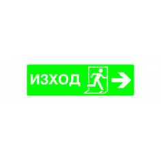 """Стикер """"Авариен изход"""", 24х7 см"""