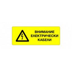 """Стикер """"Внимание! Електрически кабели"""", 13х5 см"""
