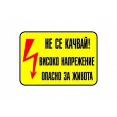 """Стикер """"Не се качвай!"""", 13х9 см"""
