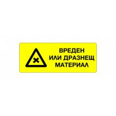 """Стикер """"Вреден или дразнещ материал"""", 13х5 см"""
