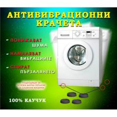 Антивибрационни тапи 100%...