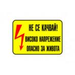 Предупредителни и забранителни стикери