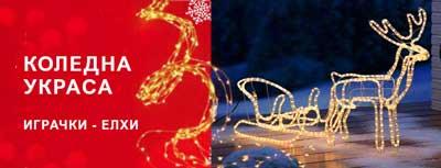 Коледна украса - играчки и елхи