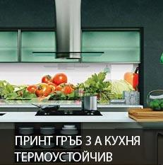 Гръб за кухня