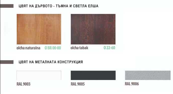 Налични цветове