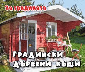 Дървени градински къщи